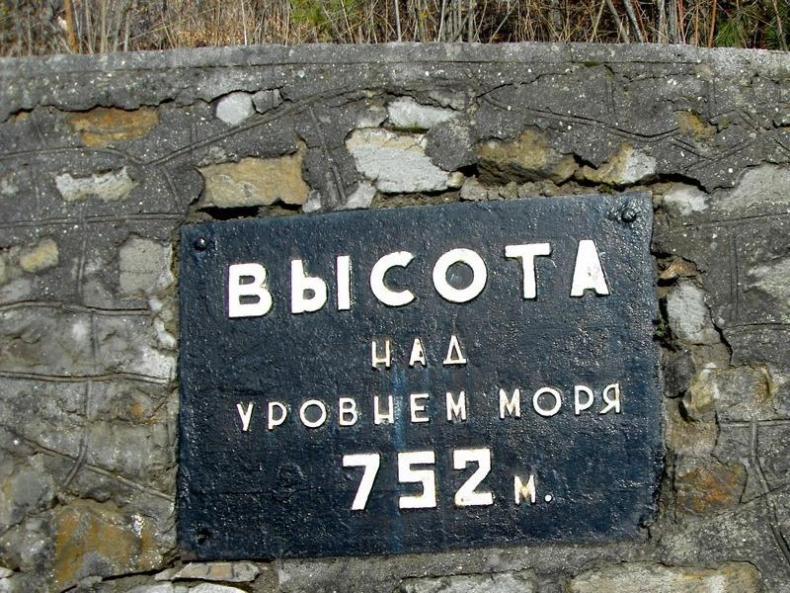 Табличка на перевале - Фото 03
