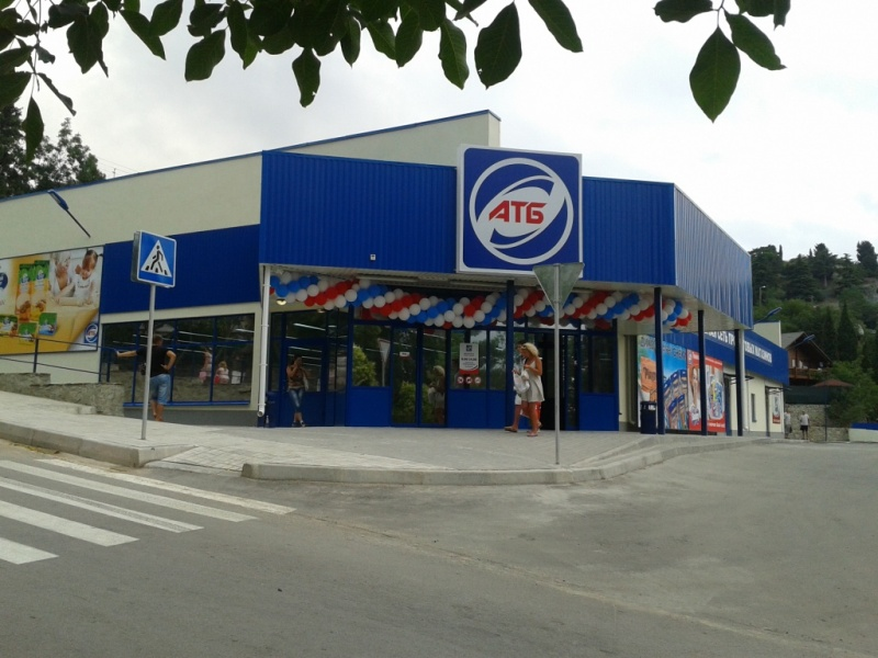 Супермаркеты сети АТБ - Фото 14