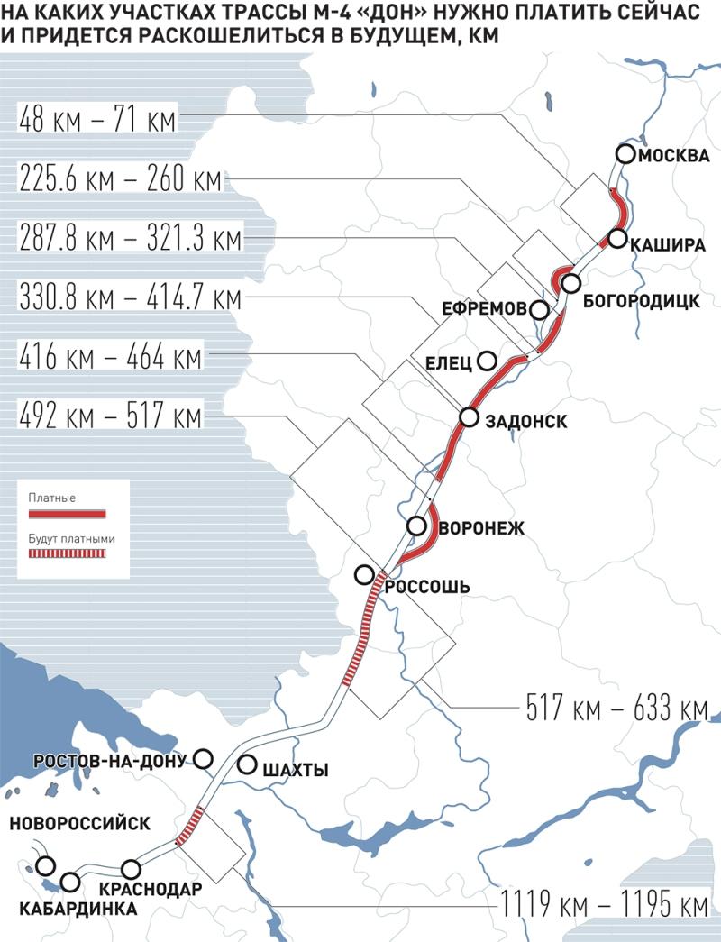 Карта платных участков на трассе М4 - Фото 03