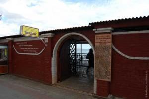 Веб камера на кафе Богдан . Коктебель - онлайн