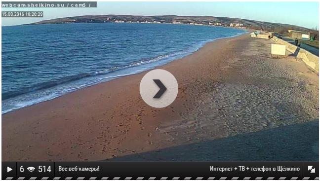Щелкино. Веб-камера на пляже с видом на Казантип