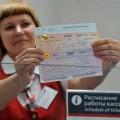 Единый билет в Крым как выглядит в РЖД